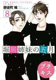 堀居姉妹の五月 プチキス(8) 漫画