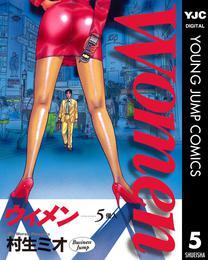 Women―ウィメン― 5 漫画