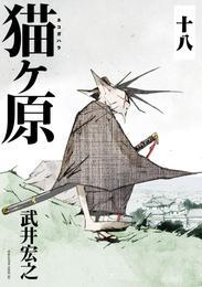 猫ヶ原 分冊版(18) 化けの皮、折れ折れ鷺 漫画