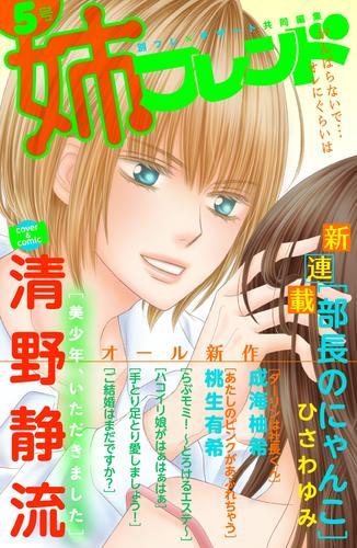 姉フレンド 5号 漫画
