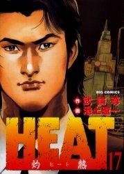 HEAT ヒート (1-17巻 全巻) 漫画