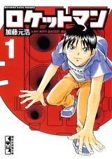 ロケットマン [文庫版] (1-5巻 全巻) 漫画