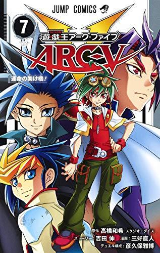 遊☆戯☆王 ARC-V 漫画