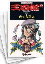 【中古】三四郎2 (1-20巻) 漫画