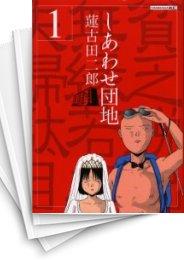 【中古】しあわせ団地 (1-14巻) 漫画