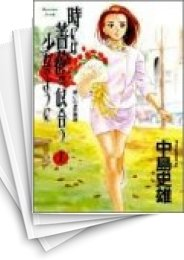 【中古】時には薔薇の似合う少女のように (1-13巻 全巻) 漫画
