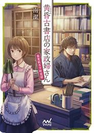 【ライトノベル】黄昏古書店の家政婦さん(全2冊)
