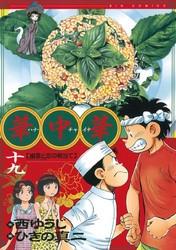 華中華(ハナ・チャイナ) 19 冊セット全巻 漫画