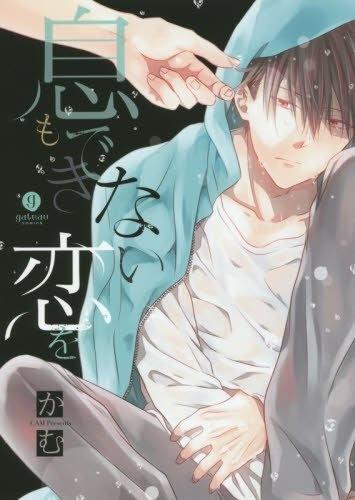 ◆特典あり◆息もできない、恋を 漫画