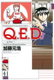 Q.E.D.―証明終了―(41) 漫画