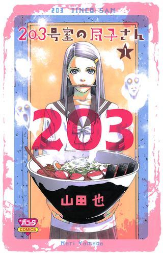 203号室の尽子さん  漫画