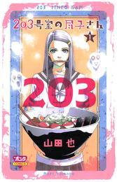 203号室の尽子さん 1 漫画