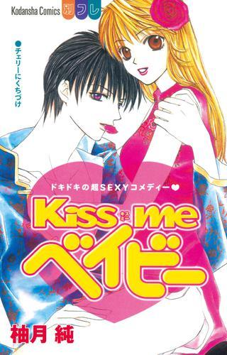 Kiss me ベイビー 漫画