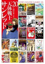 天体戦士サンレッド 20巻 漫画