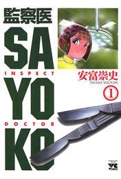 監察医 SAYOKO(1) 漫画