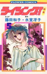 ライジング!(5) 漫画