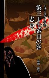 えびす亭百人物語 第三十七番目の客 志乃 漫画