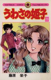 うわさの姫子(29) 漫画