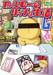 Dr.モローのリッチな生活G 1巻 漫画