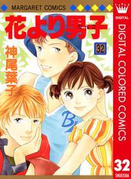 花より男子 カラー版 32 漫画