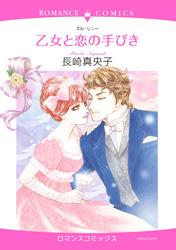 乙女と恋の手びき 漫画