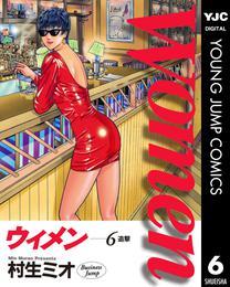 Women―ウィメン― 6 漫画