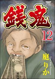 銭鬼(分冊版)銭牝5 【第12話】 漫画