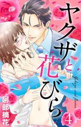 ヤクザと花びら 【単話売】 Flower.4 漫画