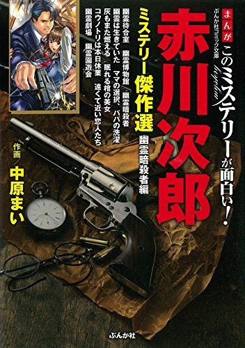 まんがこのミステリーが面白い!赤川次郎ミステリー傑作選 幽霊暗殺者編 漫画