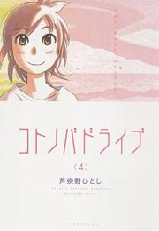 コトノバドライブ (1-4巻 全巻)