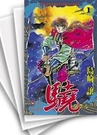 【中古】覇王伝説 驍 (タケル) (1-20巻) 漫画