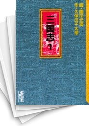 【中古】三国志 [文庫版] (1-10巻) 漫画