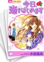 【中古】今日、恋をはじめます (1-15巻 全巻) 漫画