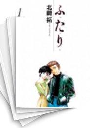 【中古】ふ・た・り (1-6巻) 漫画