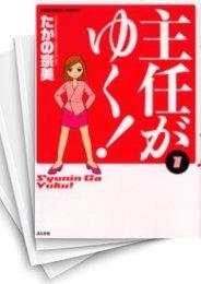 【中古】主任がゆく! (1-23巻) 漫画