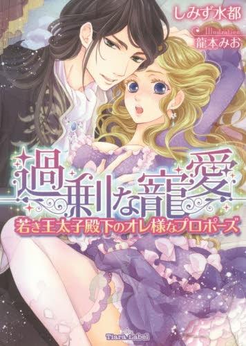 【ライトノベル】過剰な寵愛 若き王太子殿下のオレ様なプロポーズ 漫画