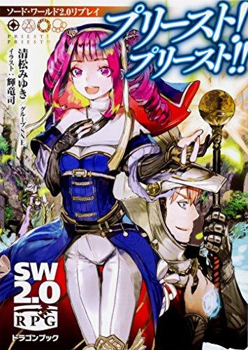 【ライトノベル】ソード・ワールド2.0 リプレイ プリースト! プリースト!! 漫画