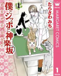 僕とシッポと神楽坂(かぐらざか) 漫画