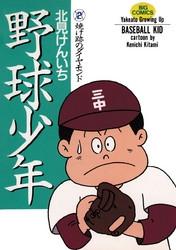 野球少年 2 冊セット全巻 漫画