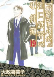 コンシェルジュ江口鉄平の事件簿 17 冊セット最新刊まで 漫画