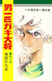 男一匹ガキ大将 第10巻 漫画