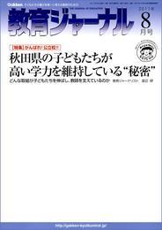 教育ジャーナル2011年8月号Lite版(第1特集) 漫画