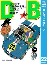 DRAGON BALL モノクロ版 22 漫画