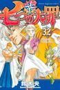 七つの大罪(32) 漫画