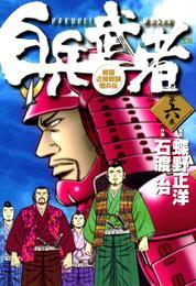 白兵武者(6) 漫画