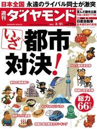週刊ダイヤモンド 15年3月21日号 漫画