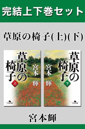 草原の椅子 完結上下巻セット【電子版限定】 漫画