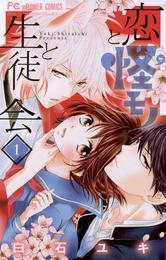 恋と怪モノと生徒会(1) 漫画