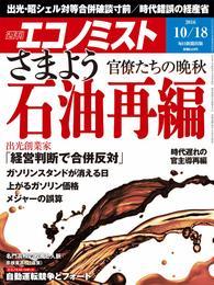 週刊エコノミスト (シュウカンエコノミスト) 2016年10月18日号 漫画
