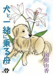 犬と一緒に乗る舟 第5話 漫画